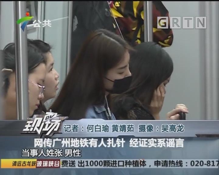 网传广州地铁有人扎针 经证实系谣言