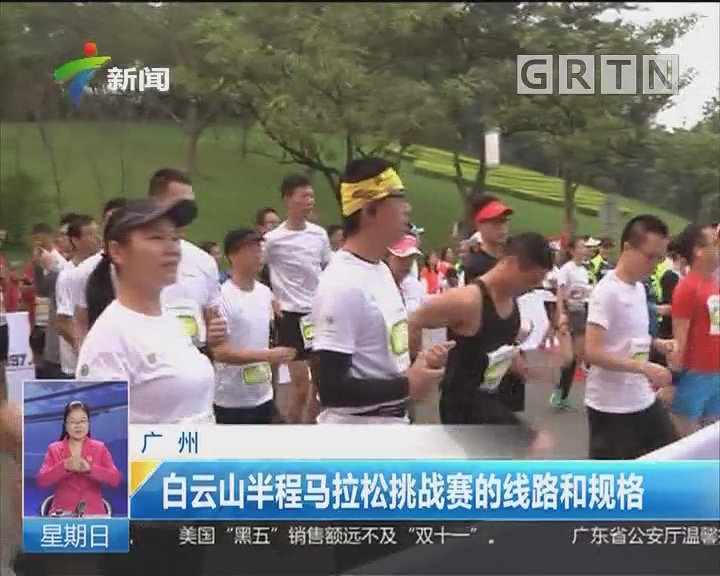 广州:白云山半程马拉松挑战赛的线路和规格