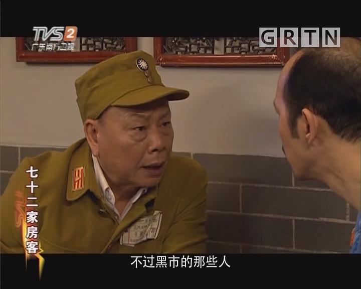 [2018-10-31]七十二家房客:大鬼小鬼都是鬼(上)