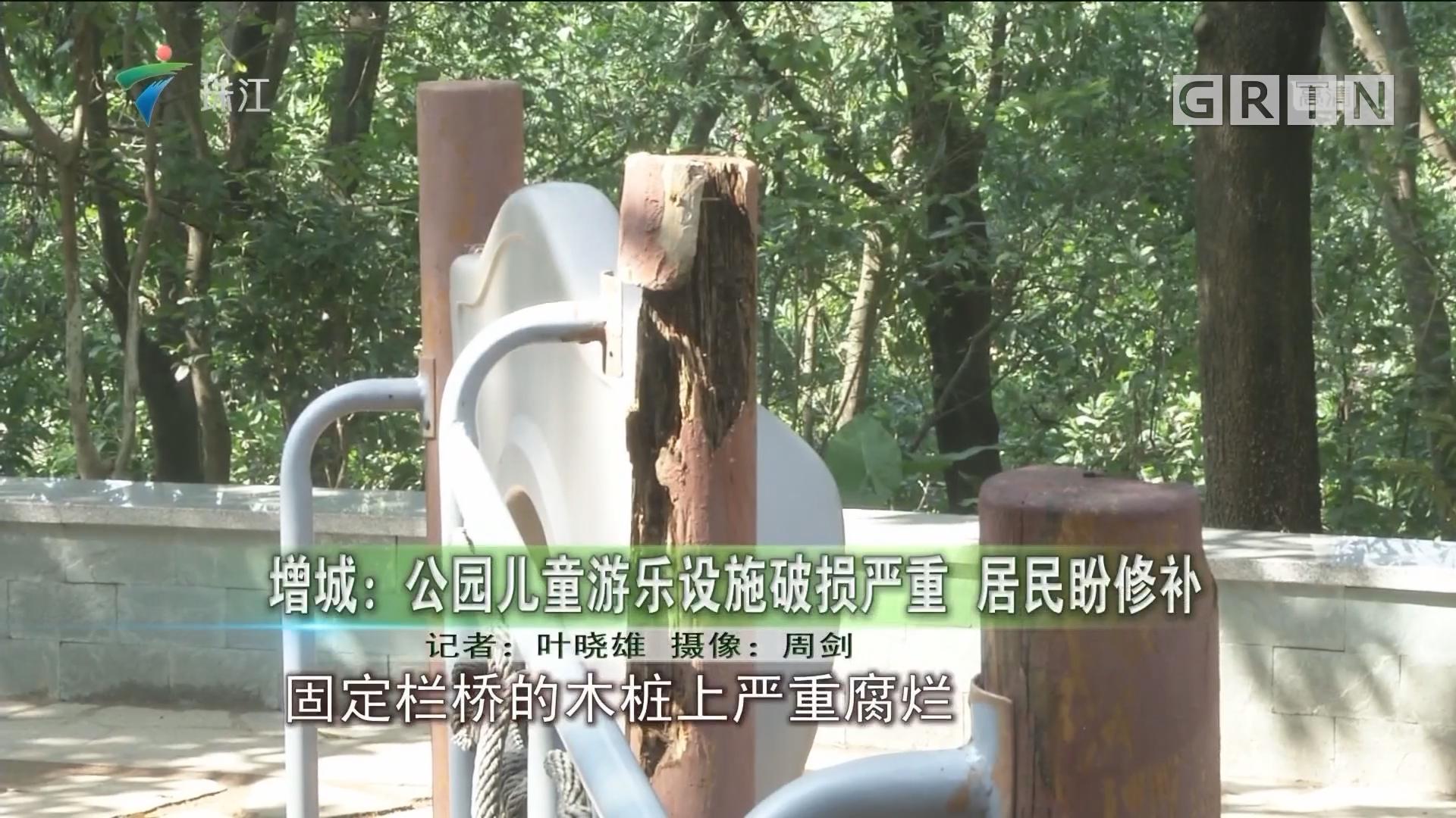 增城:公园儿童游乐设施破损严重 居民盼修补