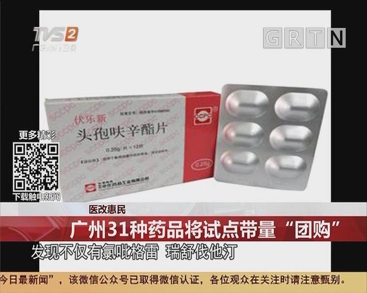 """医改惠民:广州31种药品将试点带量""""团购"""""""