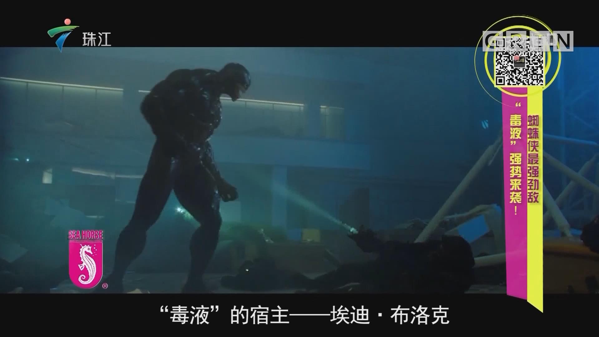"""蜘蛛侠最强劲敌:""""毒液""""强势来袭!"""