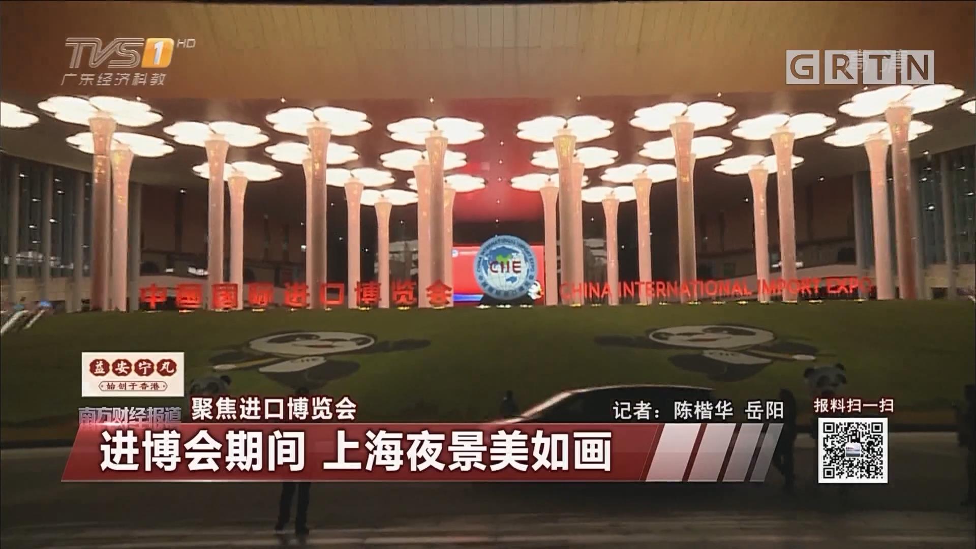 聚焦进口博览会:进博会期间 上海夜景美如画