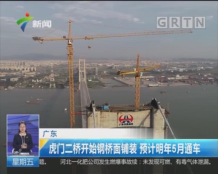 广东:虎门二桥开始钢桥面铺装 预计明年5月通车