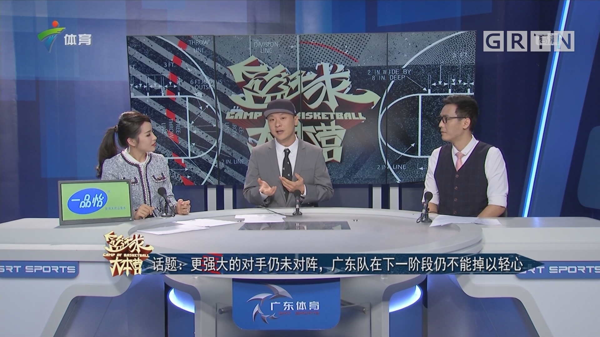 话题:更强大的对手仍未对阵,广东队在下一阶段仍不能掉以轻心