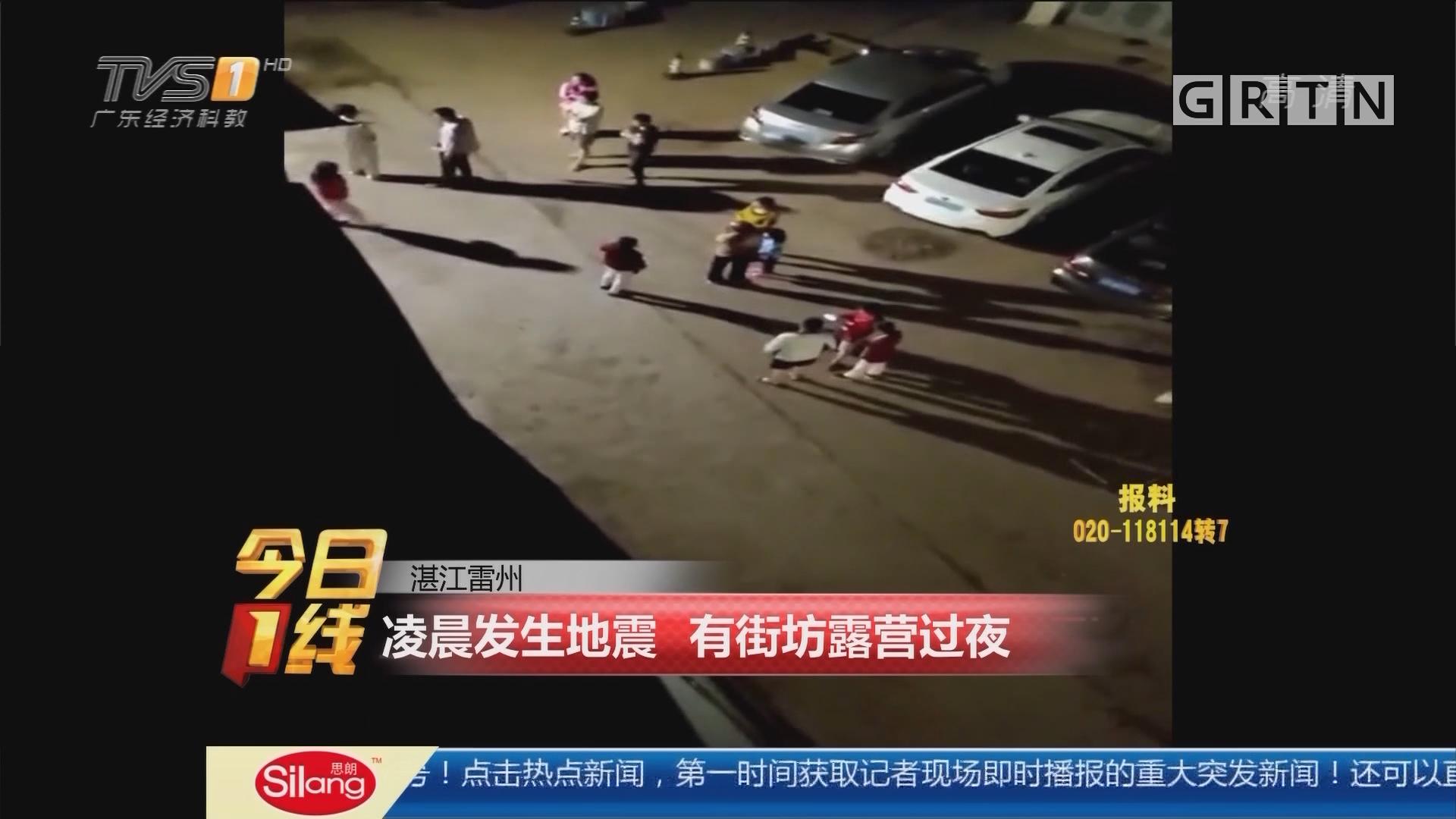 湛江雷州:凌晨发生地震 有街坊露营过夜