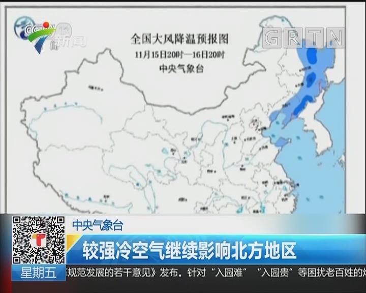 中央气象台:较强冷空气继续影响北方地区