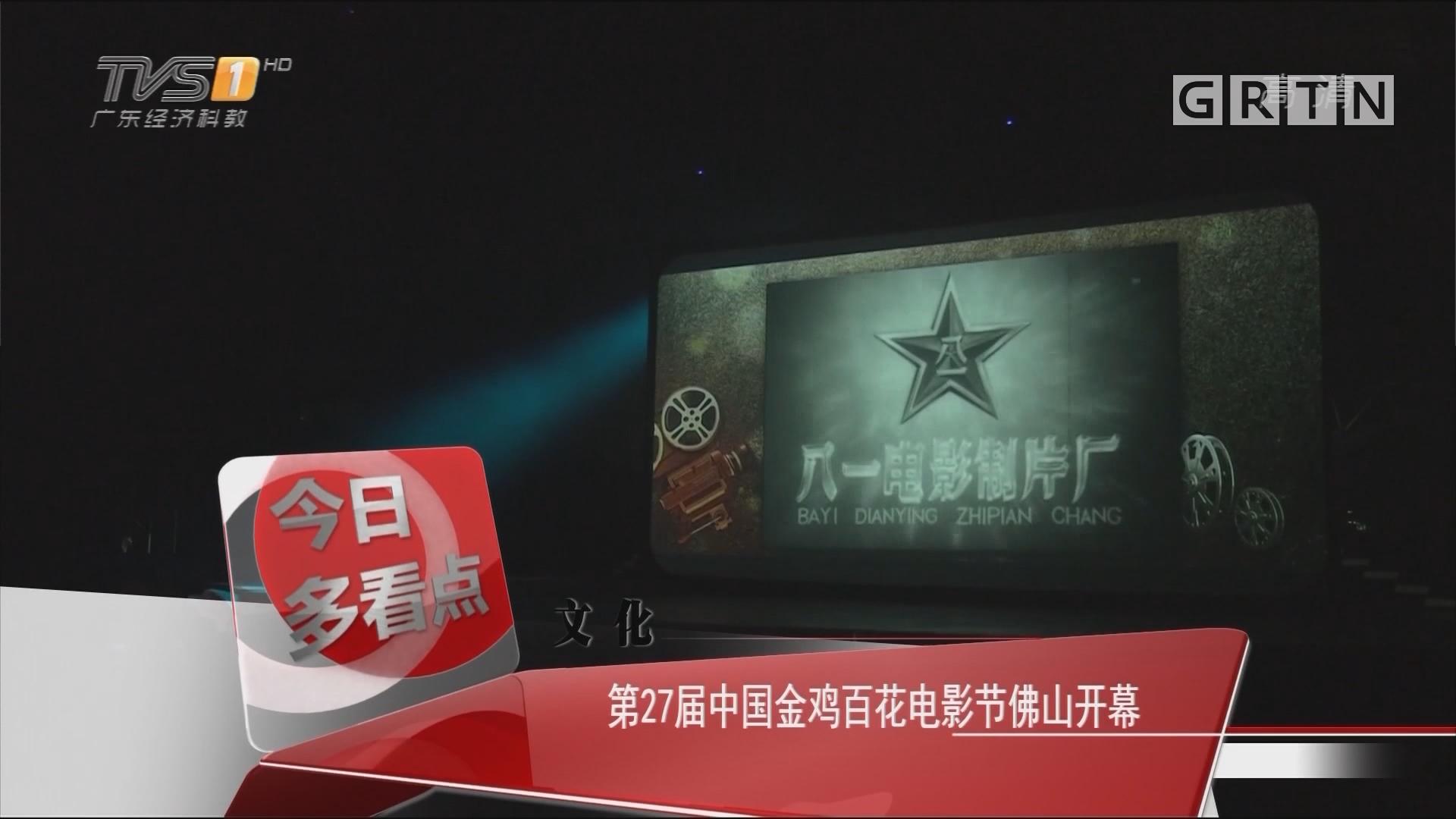 文化:第27届中国金鸡百花电影节佛山开幕