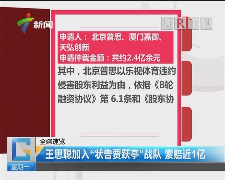 """王思聪加入""""状告贾跃亭""""战队 索赔近1亿"""