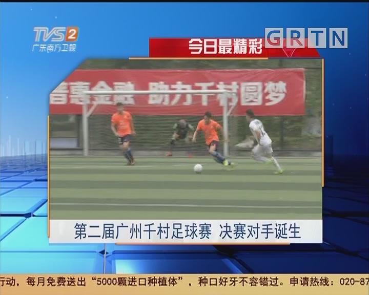 今日最精彩:第二届广州千村足球赛 决赛对手诞生