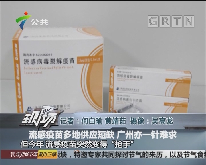 流感疫苗多地供应短缺 广州亦一针难求