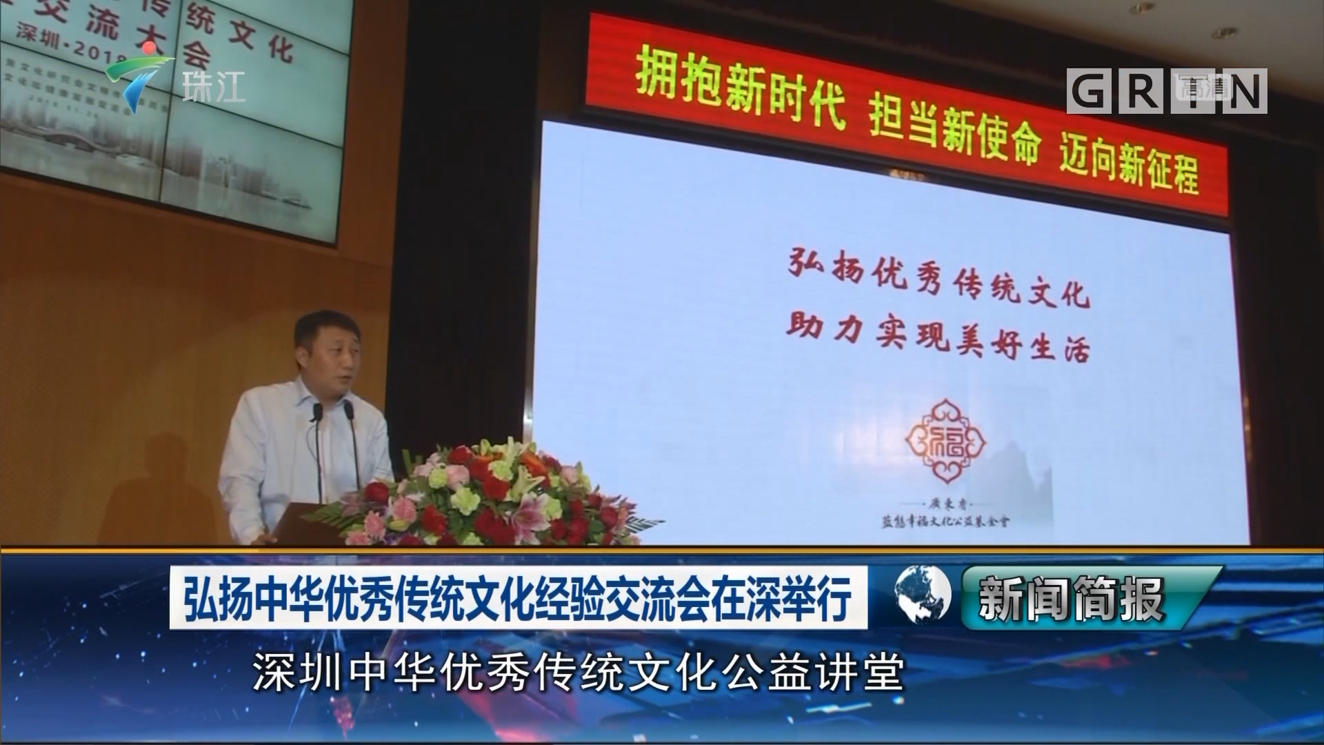 弘扬中华优秀传统文化经验交流会在深举行
