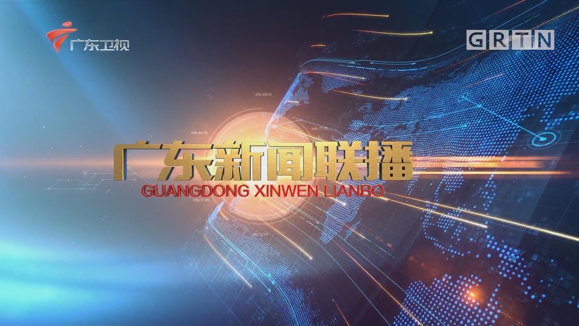 [HD][2018-11-08]广东新闻联播:荔湾西关永庆坊:让城市留下记忆 让人们记住乡愁