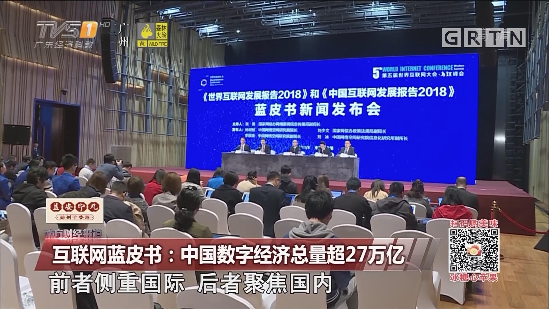 互联网蓝皮书:中国数字经济总量超27万亿