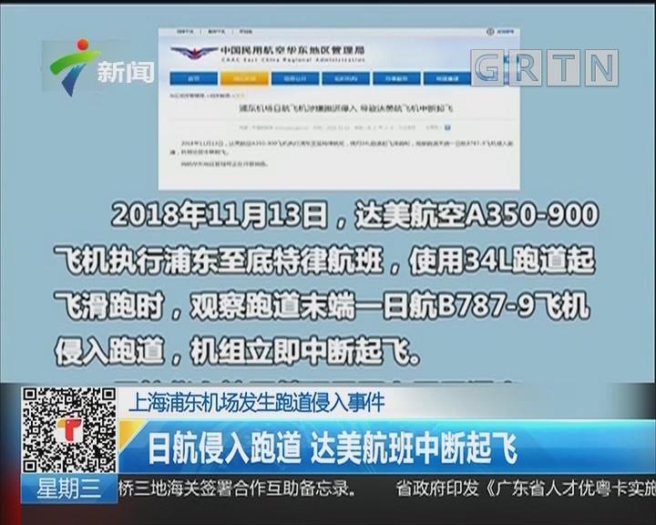 上海浦东机场发生跑道侵入事件:日航侵入跑道 达美航班中断起飞