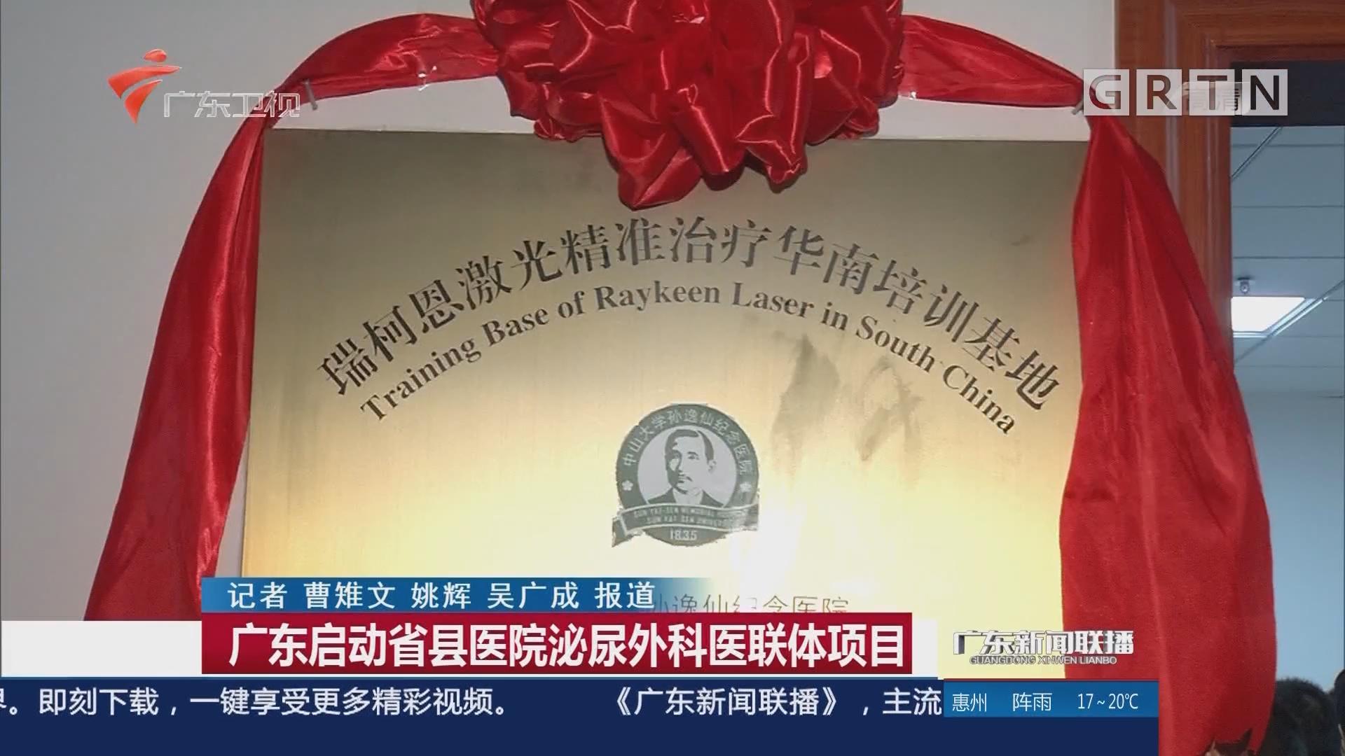 广东启动省县医院泌尿外科医联体项目