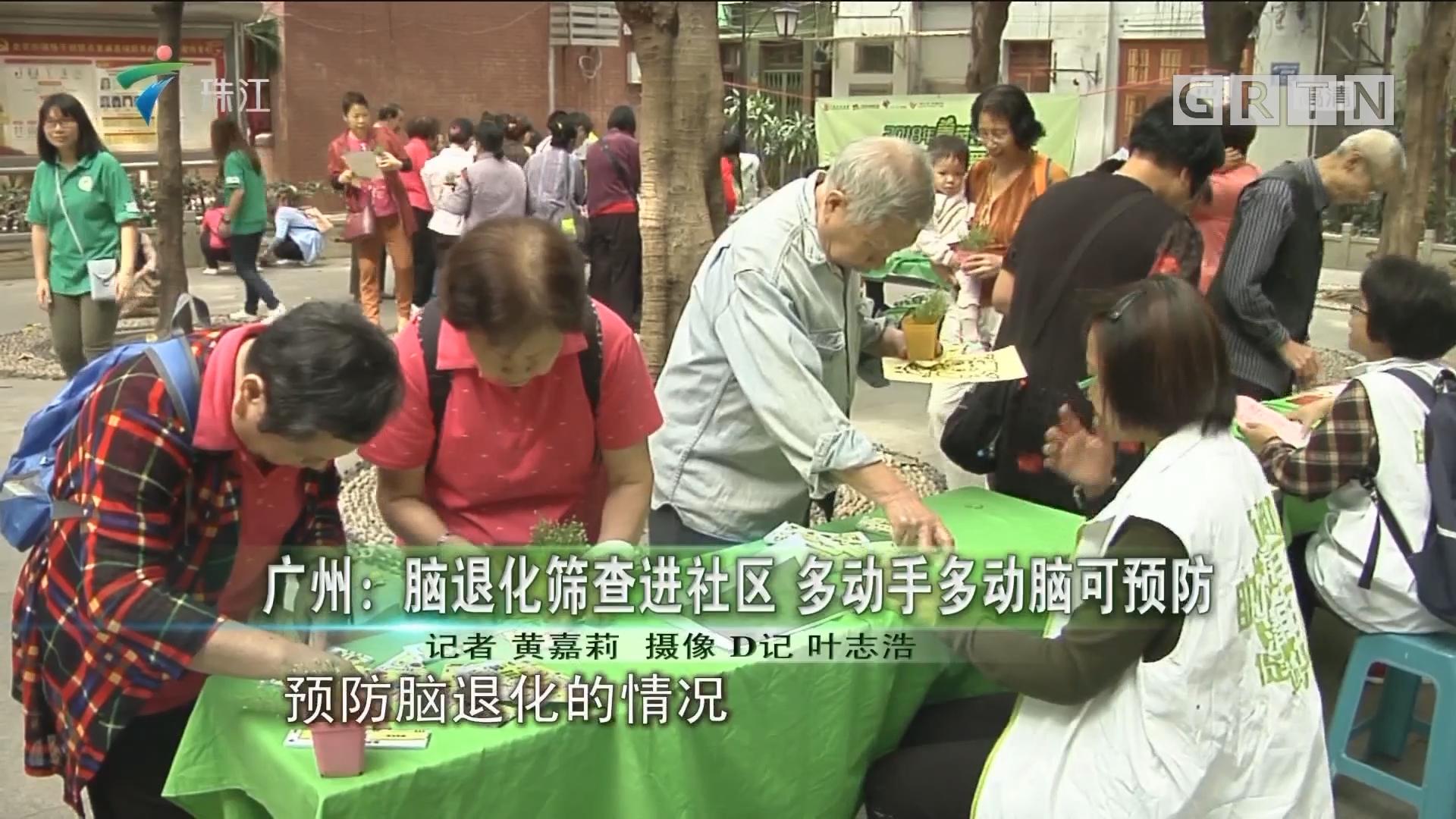 广州:脑退化筛查进社区 多动手多动脑可预防