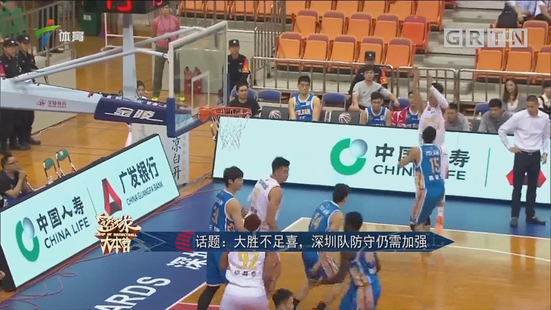 话题:大胜不足喜,深圳队防守仍需加强
