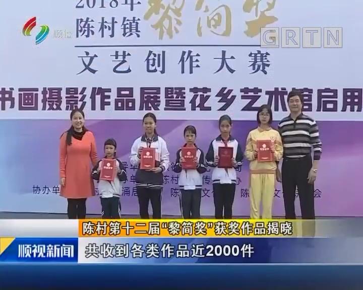 """陈村第十二届""""黎简奖""""获奖作品揭晓"""