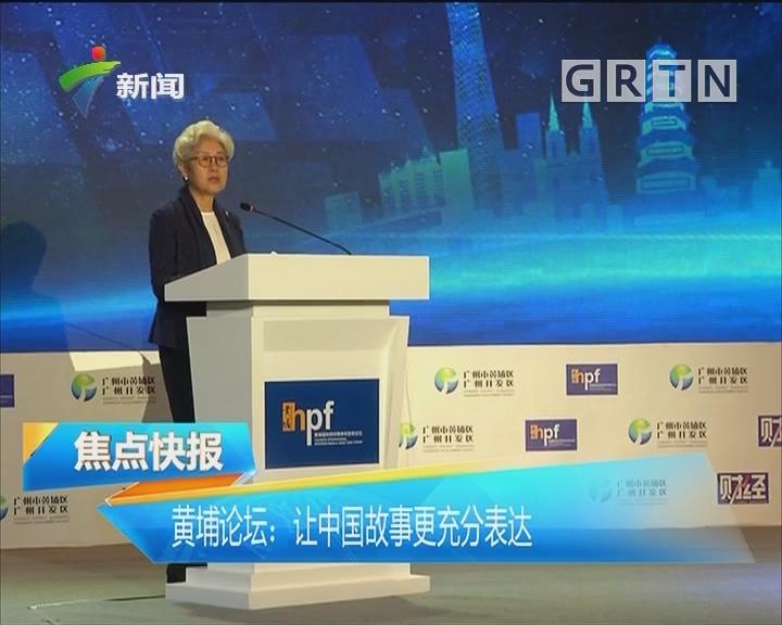 黄埔论坛:让中国故事更充分表达