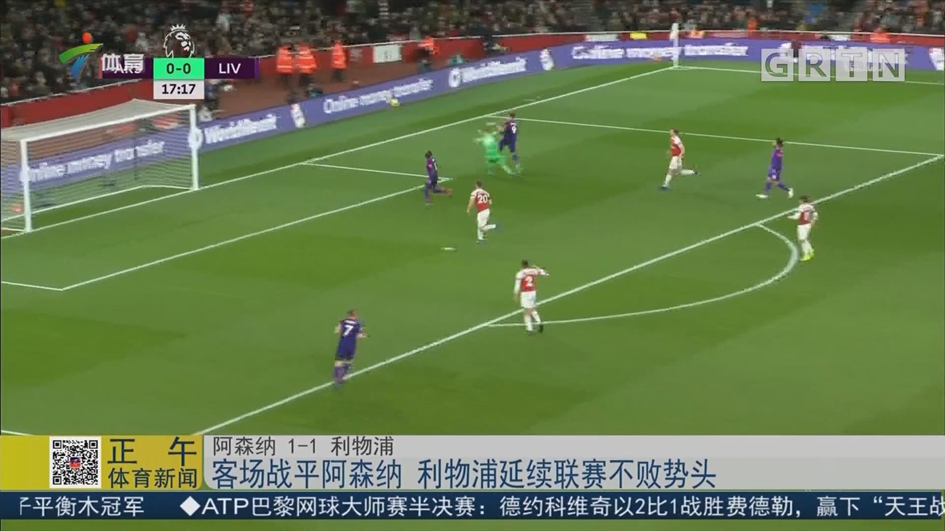 客场战平阿森纳 利物浦延续联赛不败势头