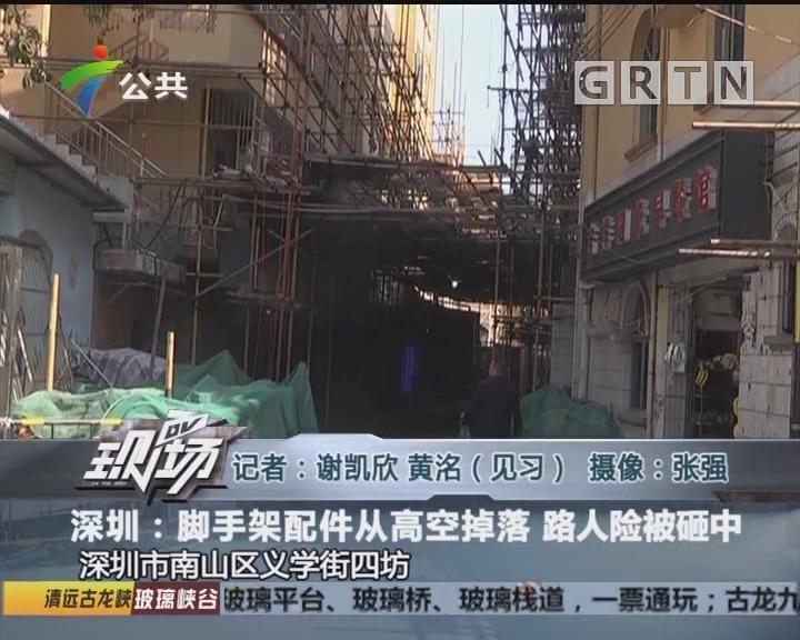 深圳:脚手架配件从高空掉落 路人险被砸中
