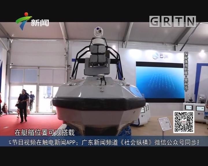 """[2018-11-12]社会纵横:探秘珠海航展""""黑科技"""""""