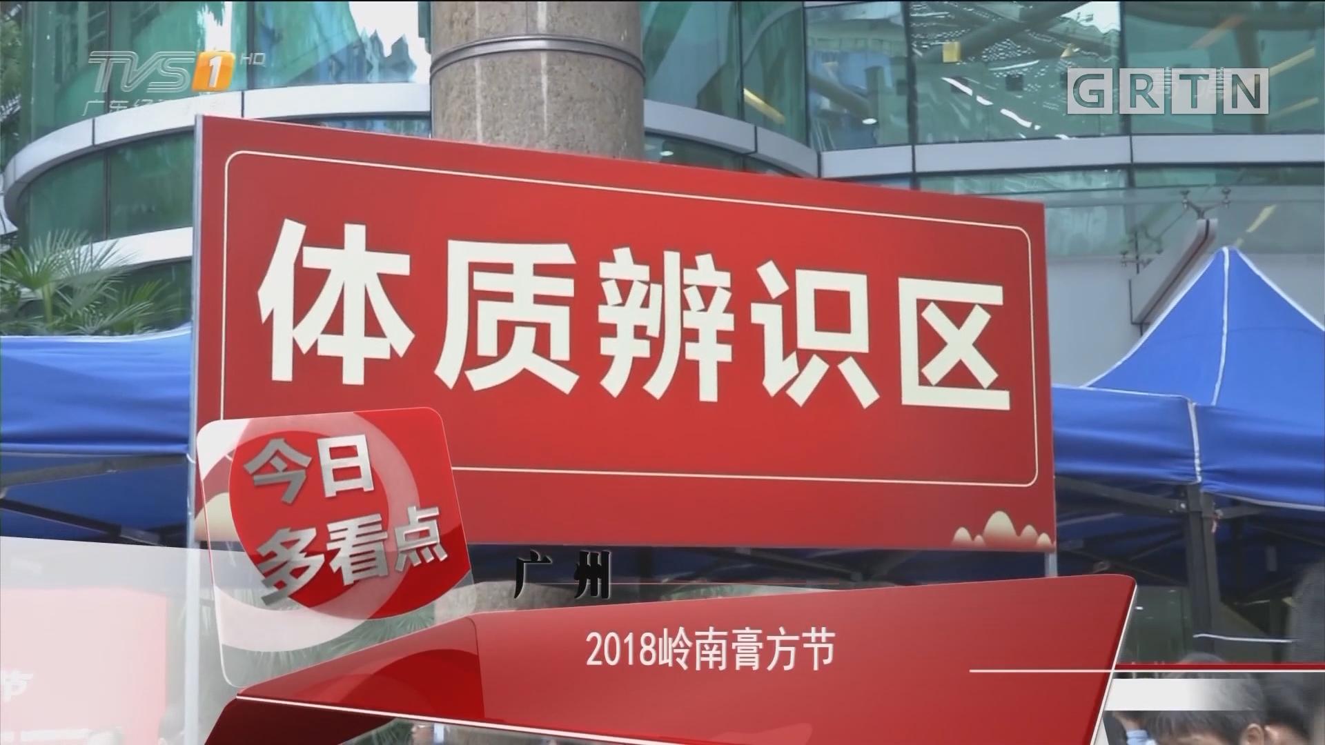 广州:2018岭南膏方节