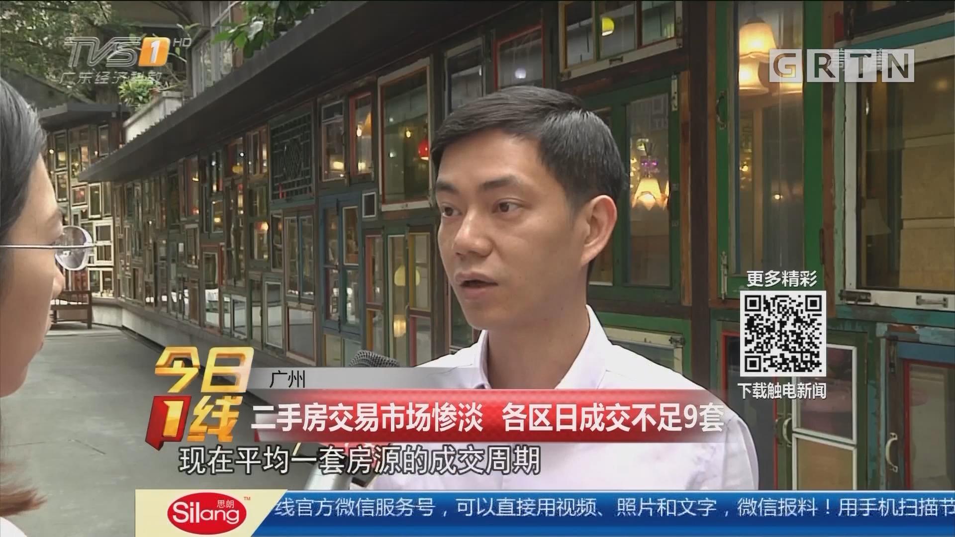 广州:二手房交易市场惨淡 各区日成交不足9套