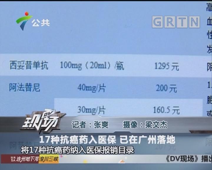 17种抗癌药入医保 已在广州落地