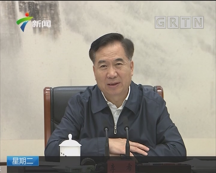 省委常委会召开会议 李希主持会议
