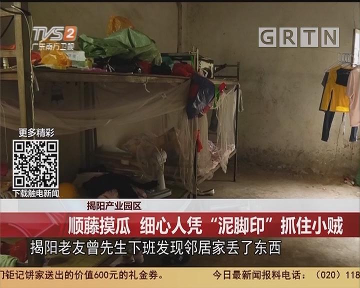"""揭阳产业园区:顺藤摸瓜 细心人凭""""泥脚印""""抓住小贼"""
