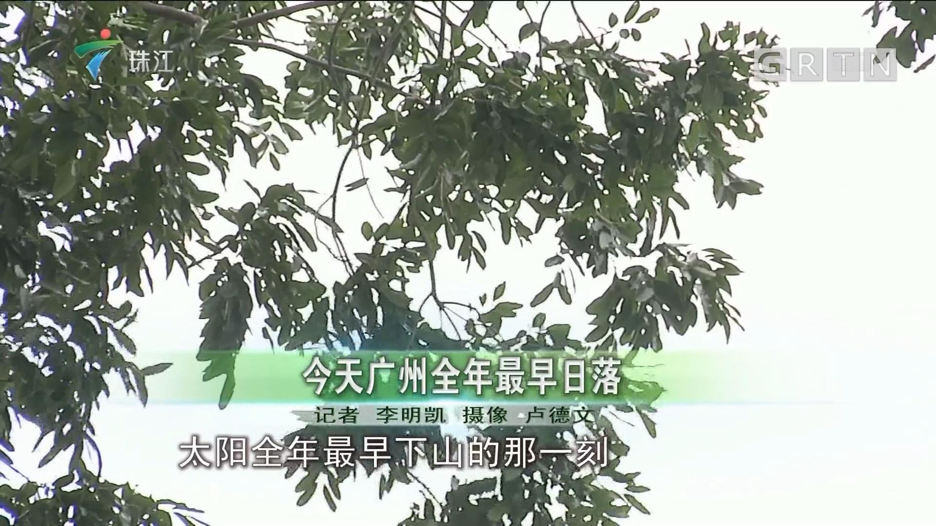 今天广州全年最早日落