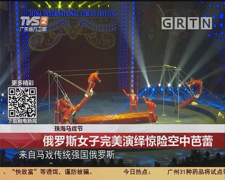 珠海马戏节:俄罗斯女子完美演绎惊险空中芭蕾