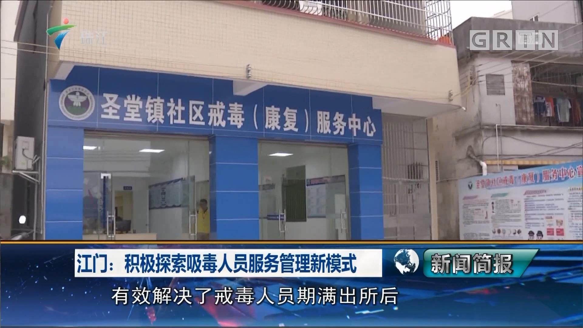 江门:积极探索吸毒人员服务管理新模式