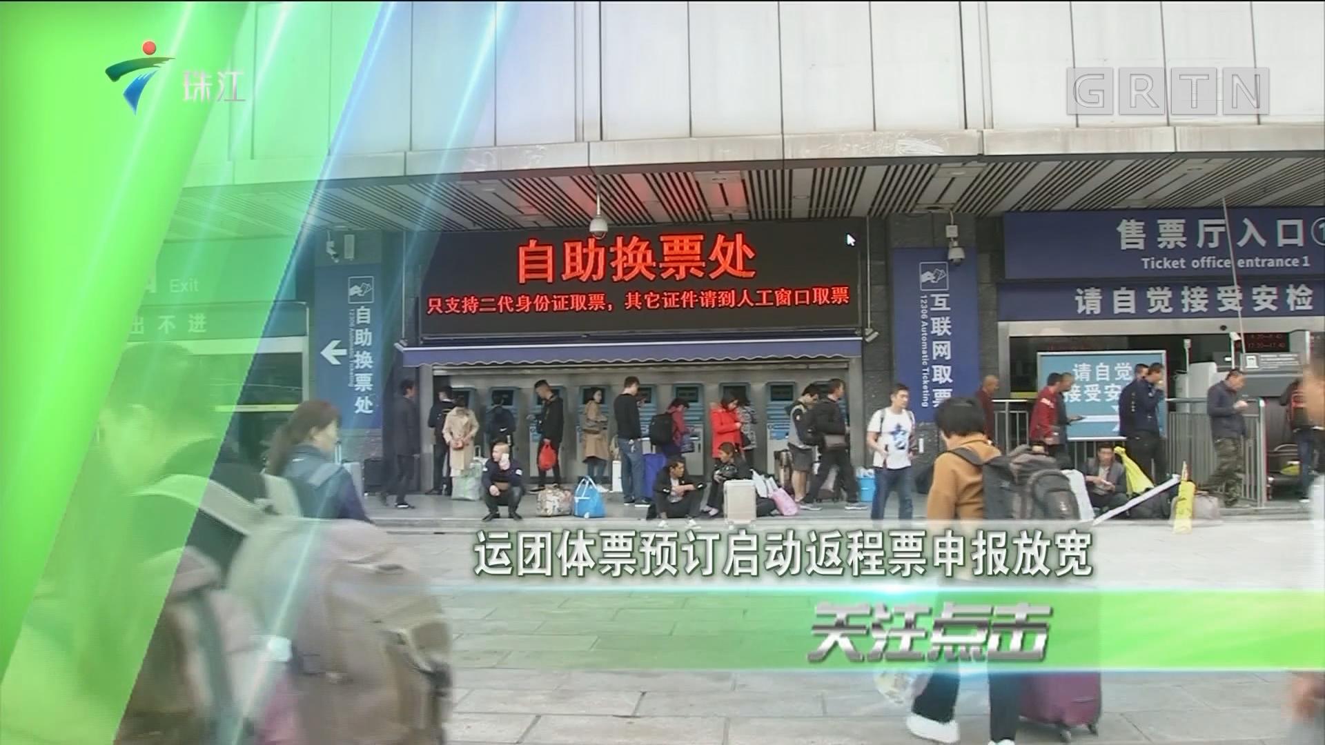 运团体票预订启动返程票申报放宽