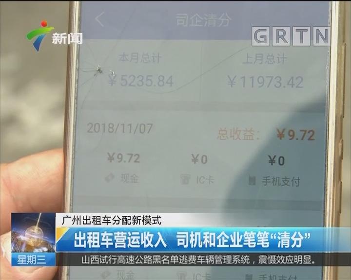 """广州出租车分配新模式:出租车营运收入 司机和企业笔笔""""清分"""""""