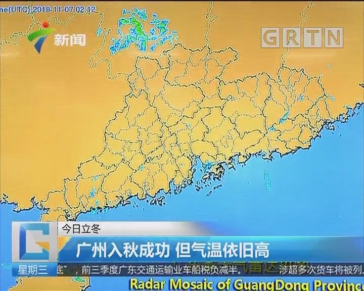 今日立冬:广州入秋成功 但气温依旧高