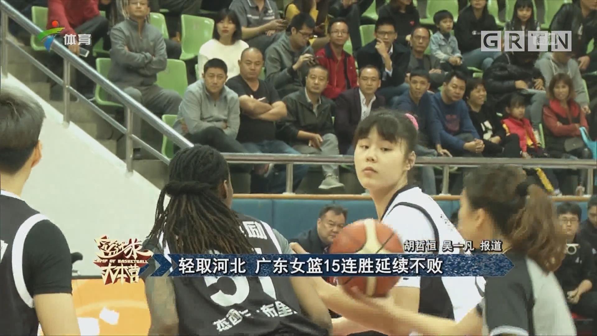 轻取河北 广东女篮15连胜延续不败