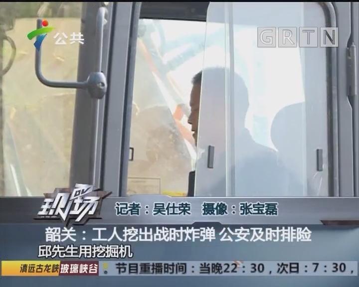 韶关:工人挖出战时炸弹 公安及时排险