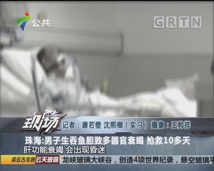 珠海:男子生吞鱼胆致多器官衰竭 抢救10多天