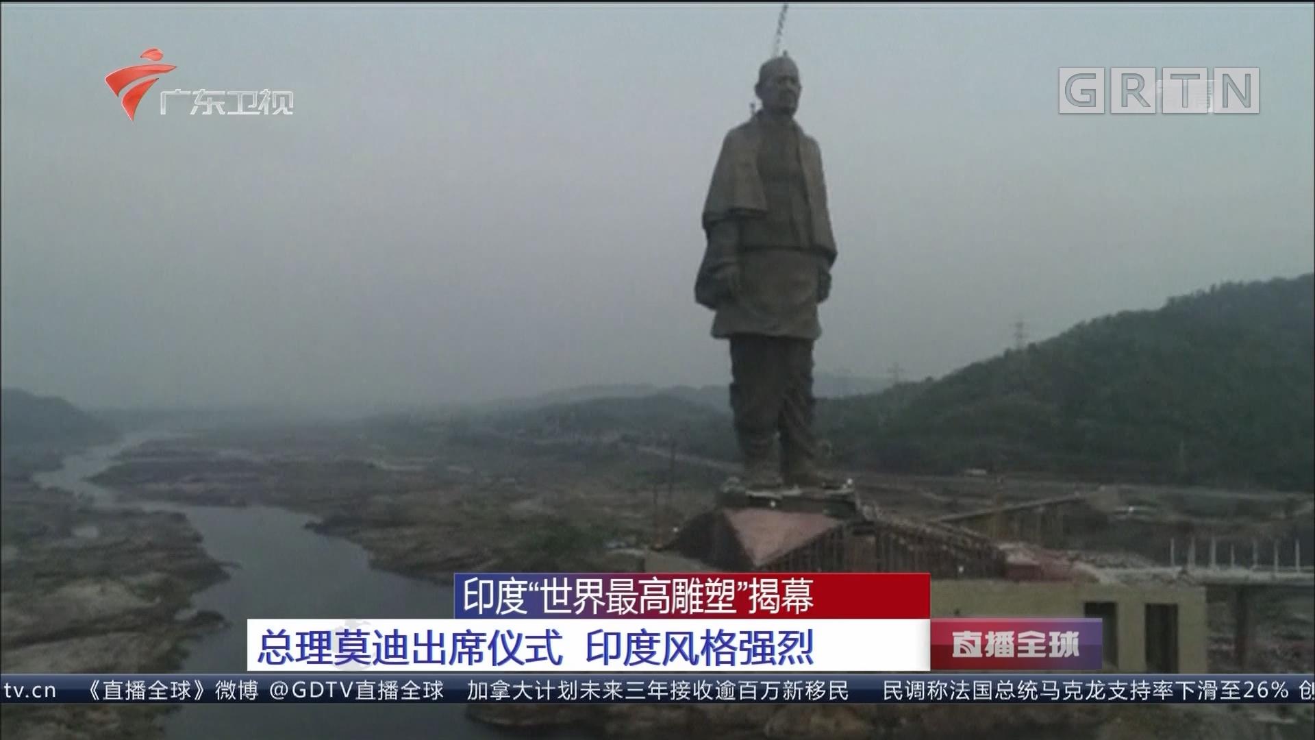 """印度""""世界最高雕塑""""揭幕:总理莫迪出席仪式 印度风格强烈"""
