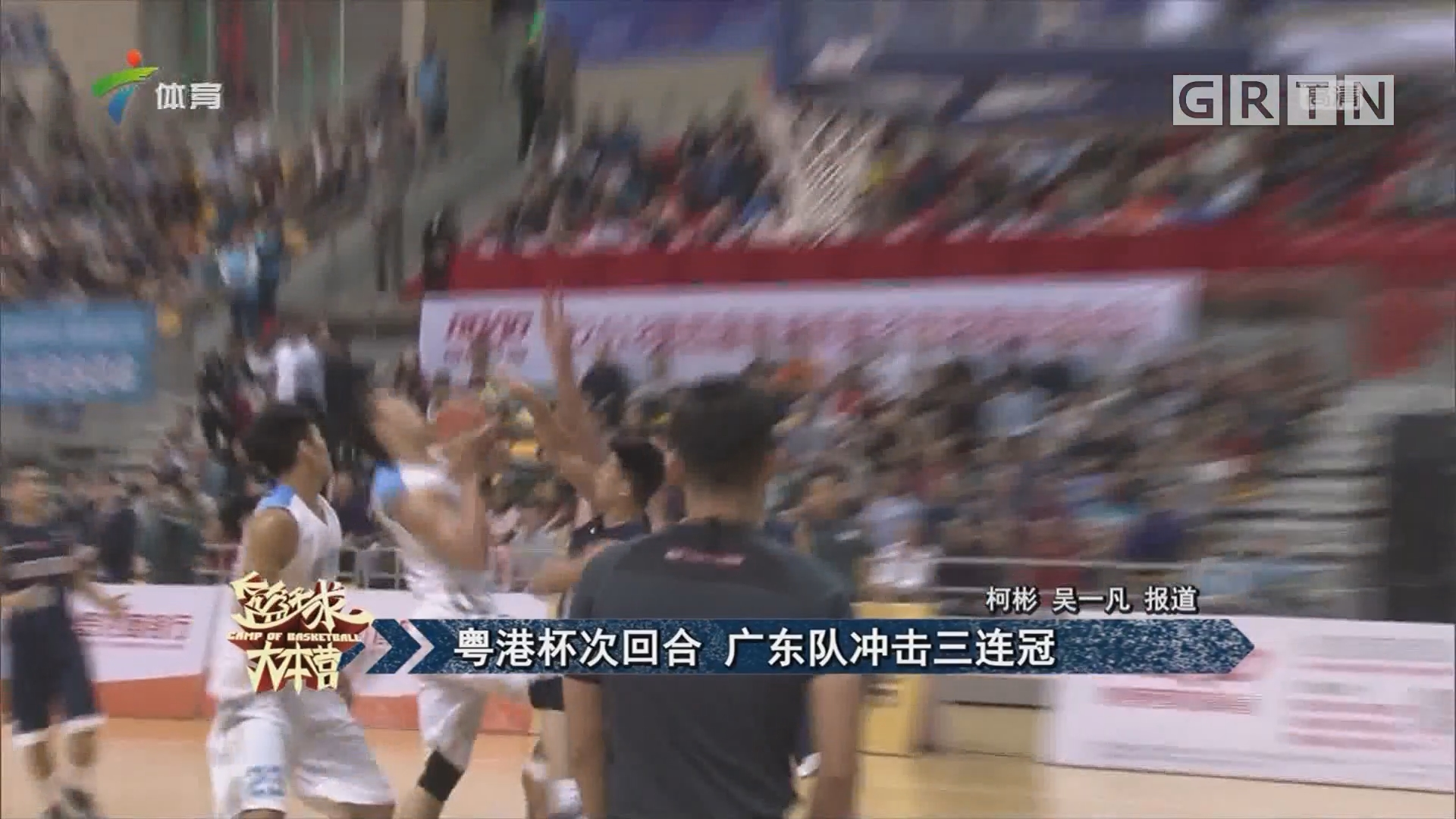 粤港杯次回合 广东队冲击三连冠