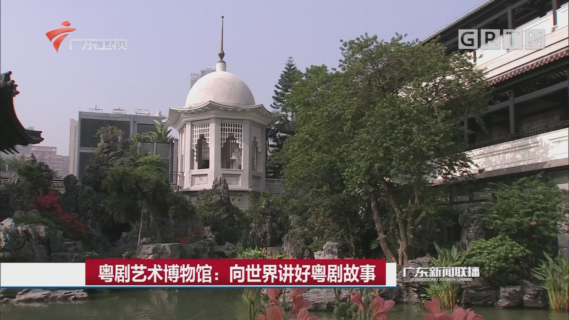 粵劇藝術博物館:向世界講好粵劇故事