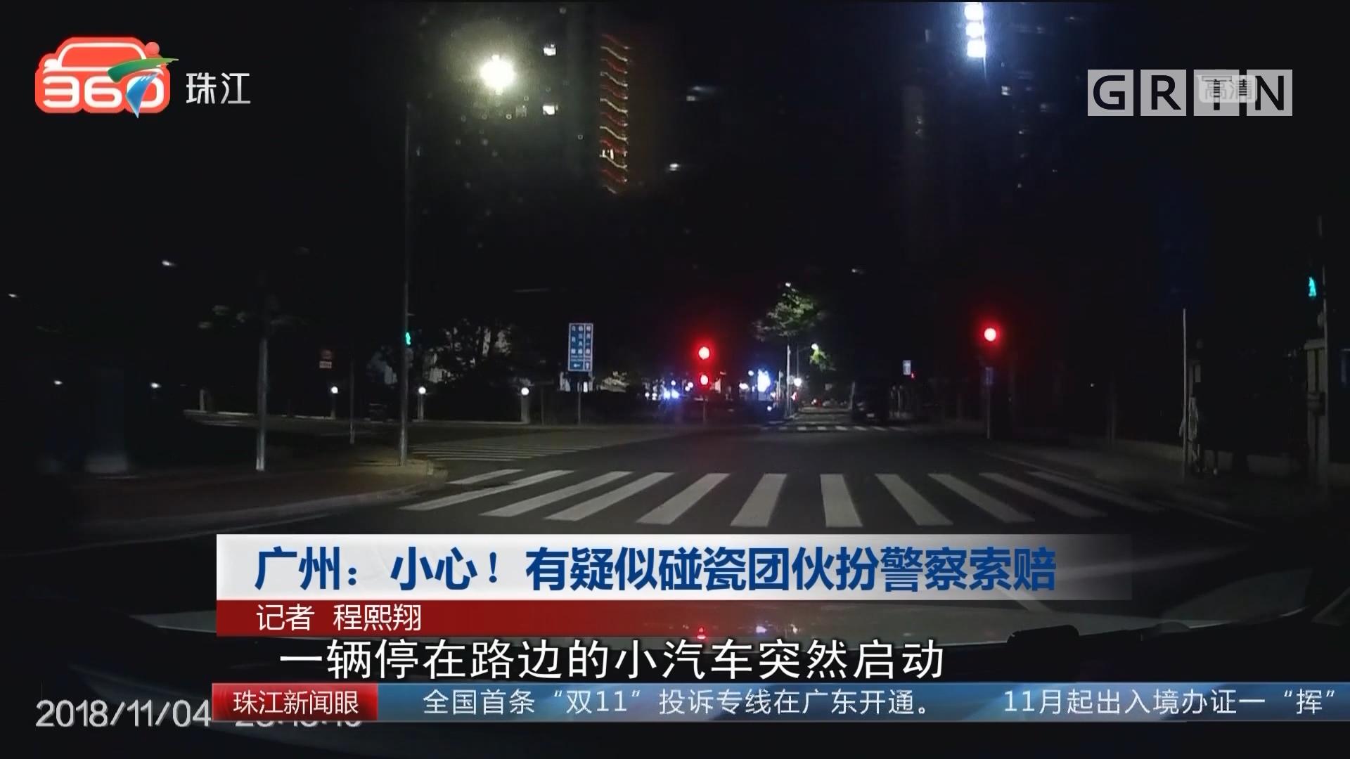 广州:小心!有疑似碰瓷团伙扮警察索赔