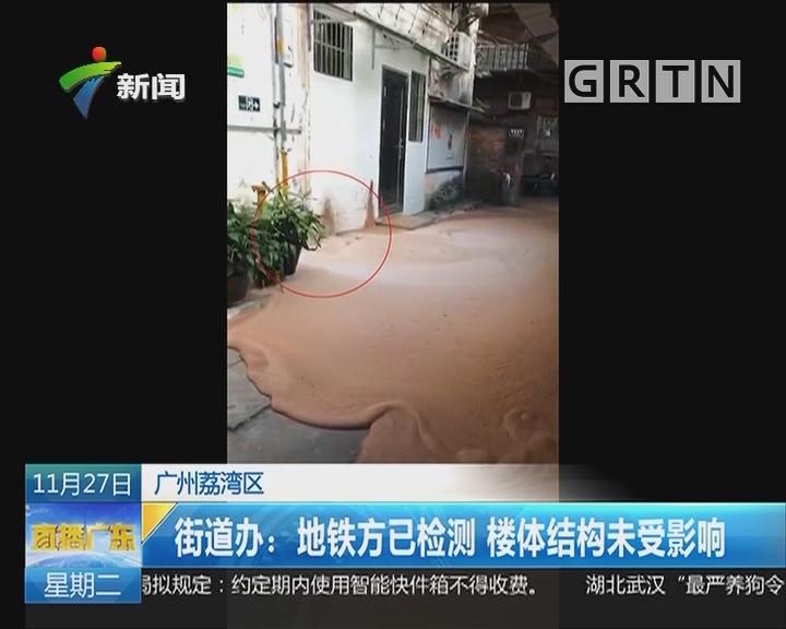 """广州荔湾区:居民楼底""""喷""""砂浆 40多户居民紧急撤离"""