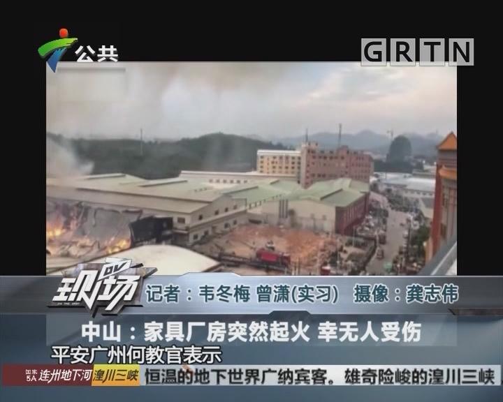 中山:家具厂房突然起火 幸无人受伤