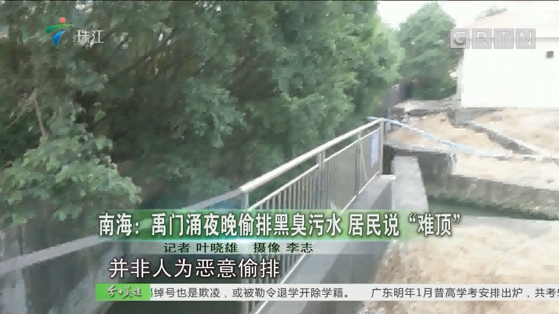 """南海:禹门涌夜晚偷排黑臭污水 居民说""""难顶"""""""