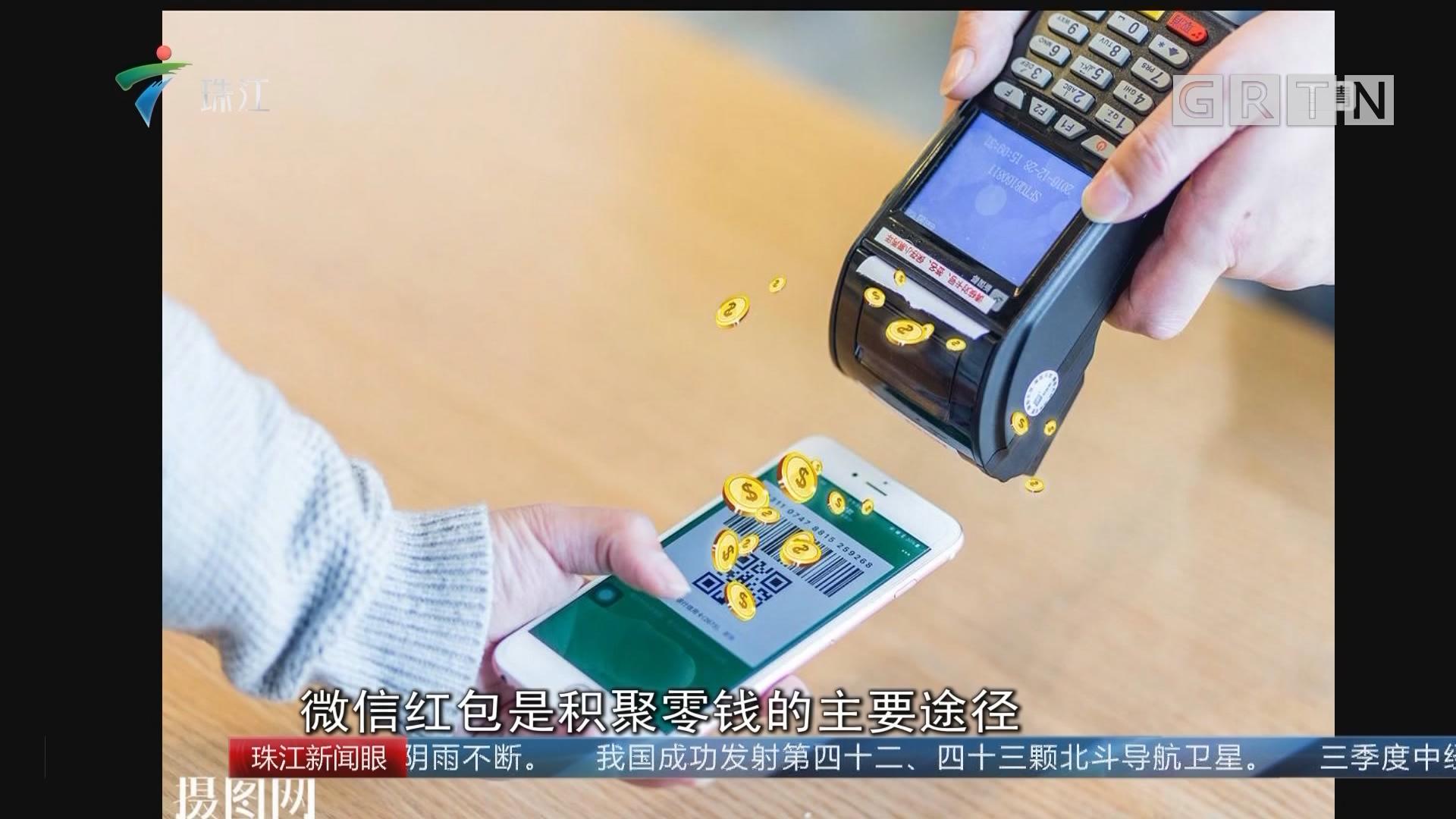 """微信开通""""零钱通"""" 面向用户公测"""