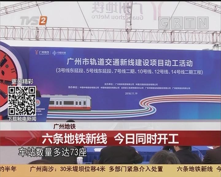 广州地铁:六条地铁新线 今日同时开工